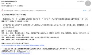 外務省からの最新情報がメールで届きます。