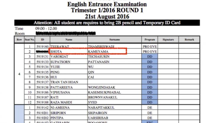 English Entrance Examination