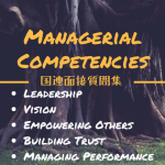 Managerial-Competencies