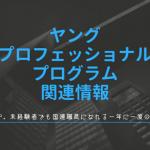 YPP-information