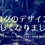 new-blog-design