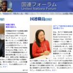 UN-Forum