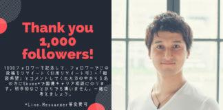Thank you 1,000 followers!