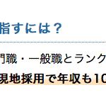 平均年収.JP一般職は1000万円いかないというFake info