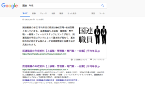 Googleで調べると平均年収.JPの説明がスニペット化される