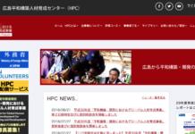 広島平和構築人材センター(HPC)