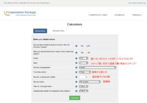 ICSC Calculator説明