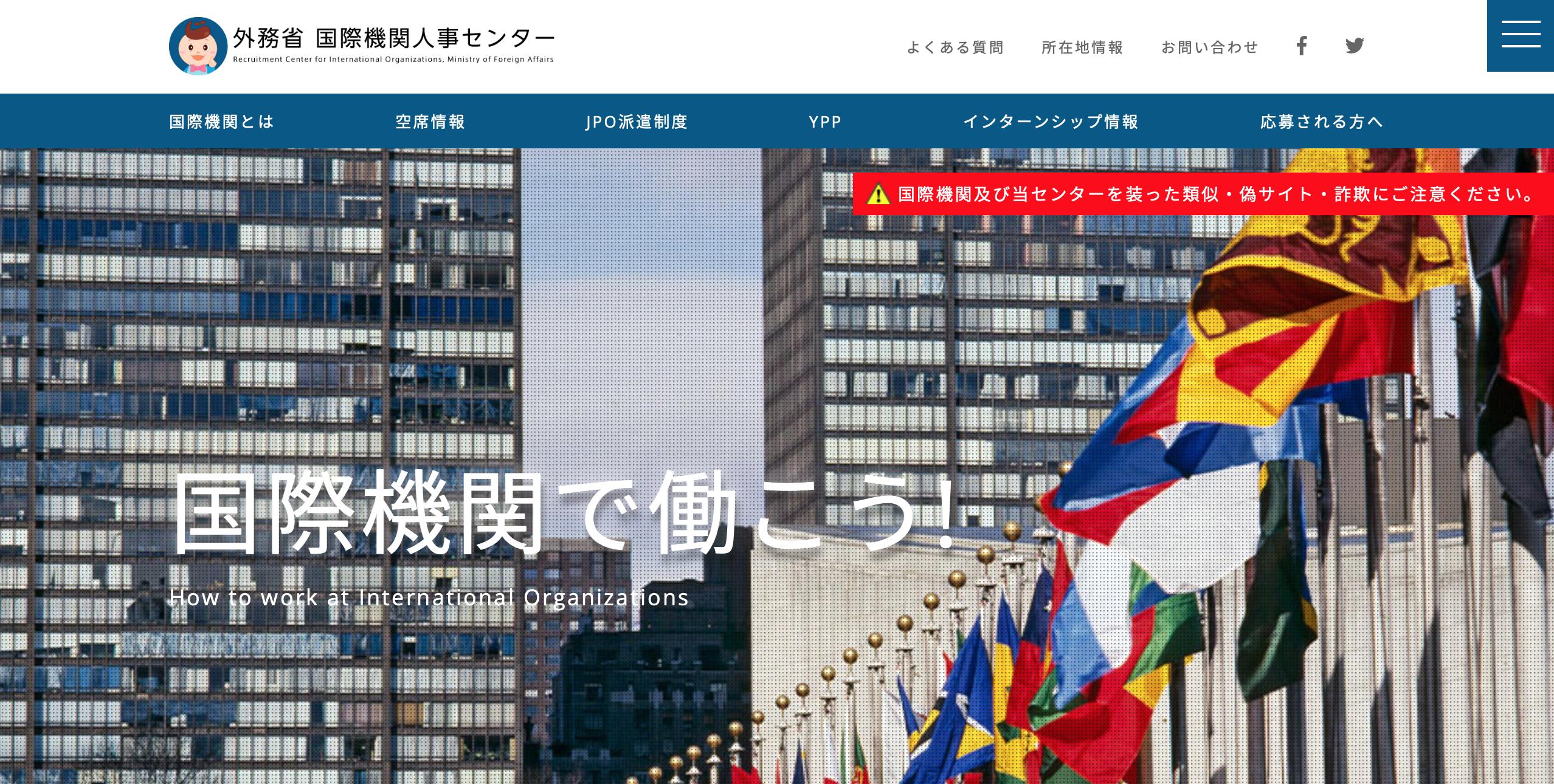 国連職員になりたい方のための情報配信