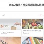 敦賀一平さんウェブサイト
