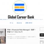 Global Career Academy