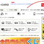 Tポイントカード解約ステップ1