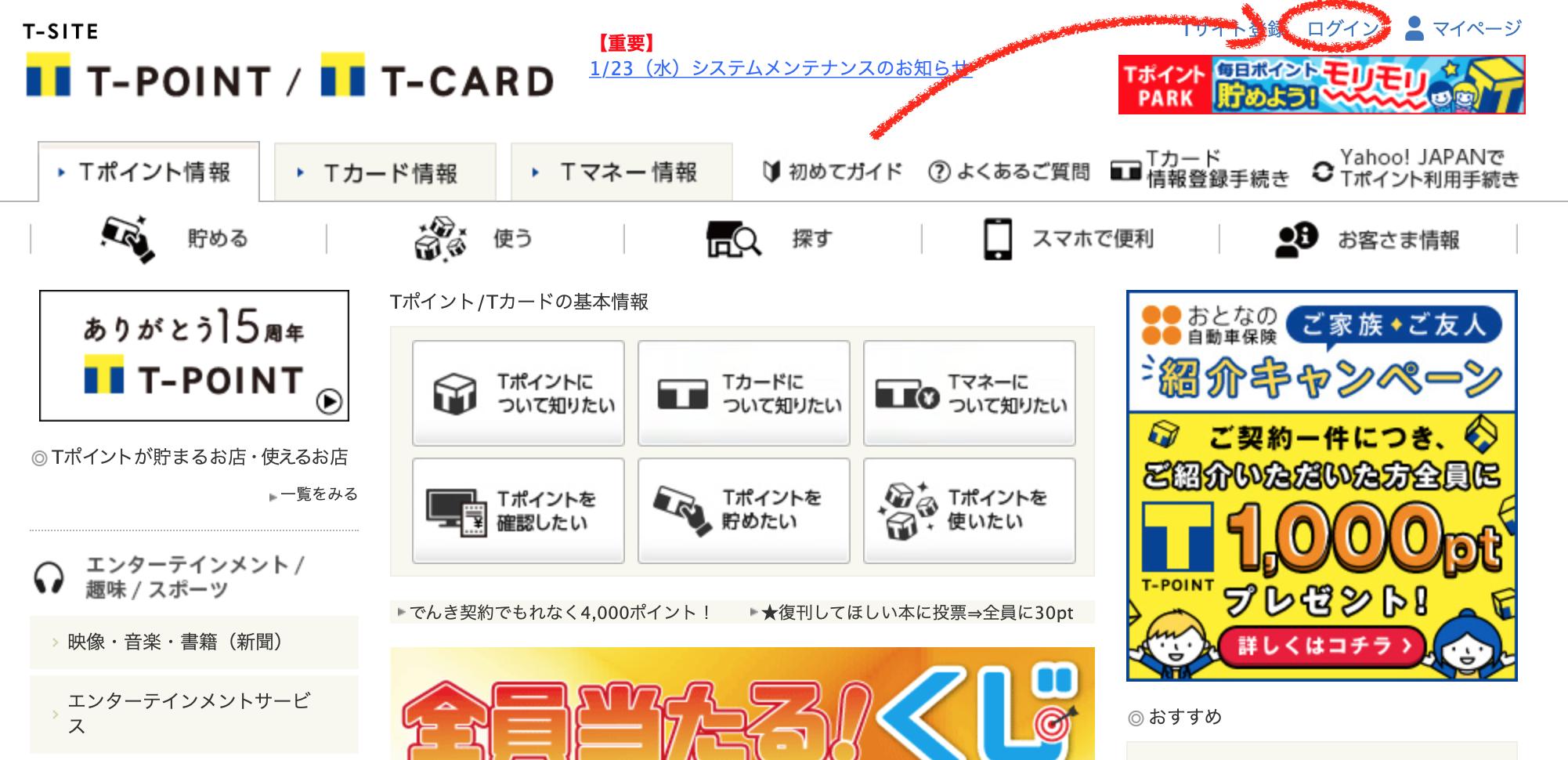 クレジット T 解約 カード