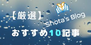 厳選おすすめ10記事