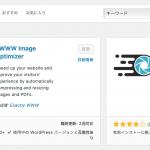 EWWW Image Optimizer Install