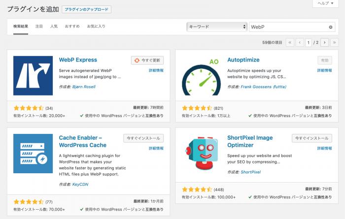WebP Express Plugin
