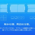 画面分割アプリ