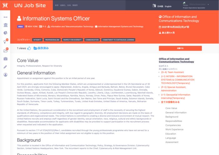 UN Job Site Description