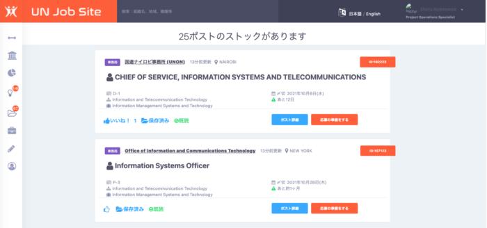 UN Job Site Stock